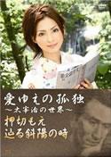 押切もえ / [DVD]愛ゆえの孤独 ~太宰治の世界~ 押切もえ 辿る斜陽の時